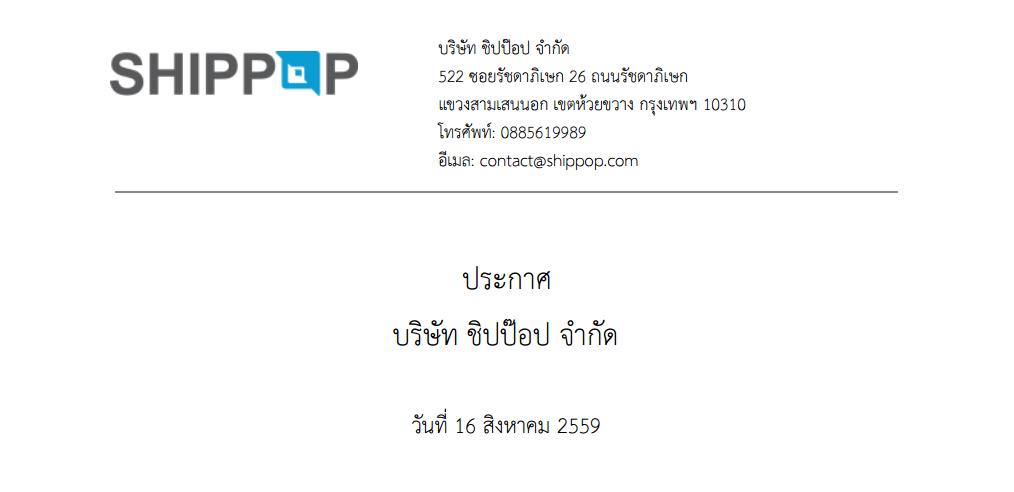 ประกาศ บริษัท ชิปป๊อป จำกัด  วันที่ 16 สิงหาคม 2559