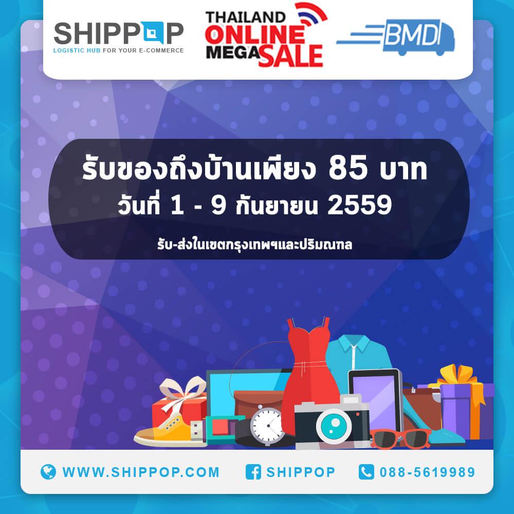 Shippop-tom