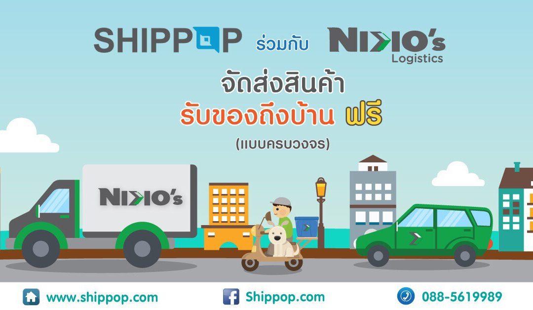 รู้หมือไร่!!  SHIPPOP พร้อมให้บริการ NIKO'S LOGISTICS รับ-ส่งของถึงบ้านฟรี ราคาเริ่มต้น 50บาท