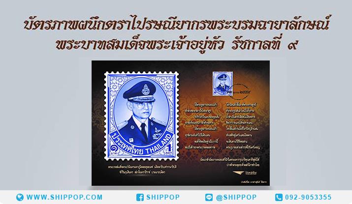 ไปรษณีย์ไทย เปิดลงทะเบียนบัตรภาพผนึกตราไปรษณียากรพระบรมฉายาลักษณ์ ร.9 วันที่ 7 พ.ย.59