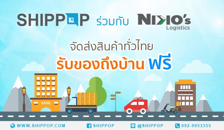 SHIPPOP พร้อมให้บริการ NIKO'S LOGISTICS รับของถึงบ้าน จัดส่งทั่วไทย