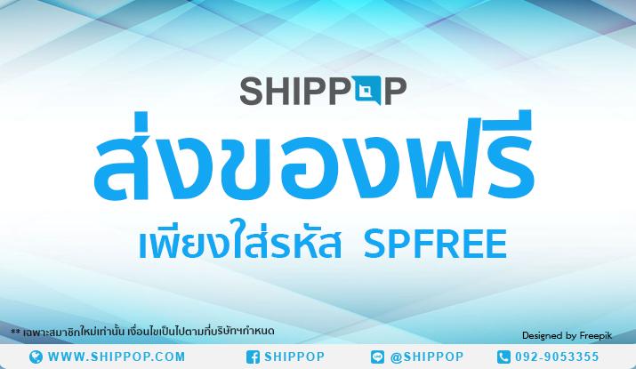 ส่งของฟรี! SHIPPOP เอาใจพ่อค้าแม่ค้าออนไลน์