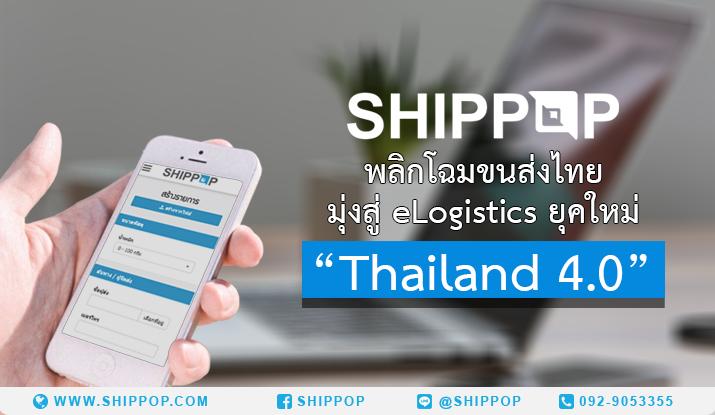 SHIPPOP พลิกโฉมขนส่งไทย มุ่งสู่ eLogistics ยุคใหม่ Thailand 4.0