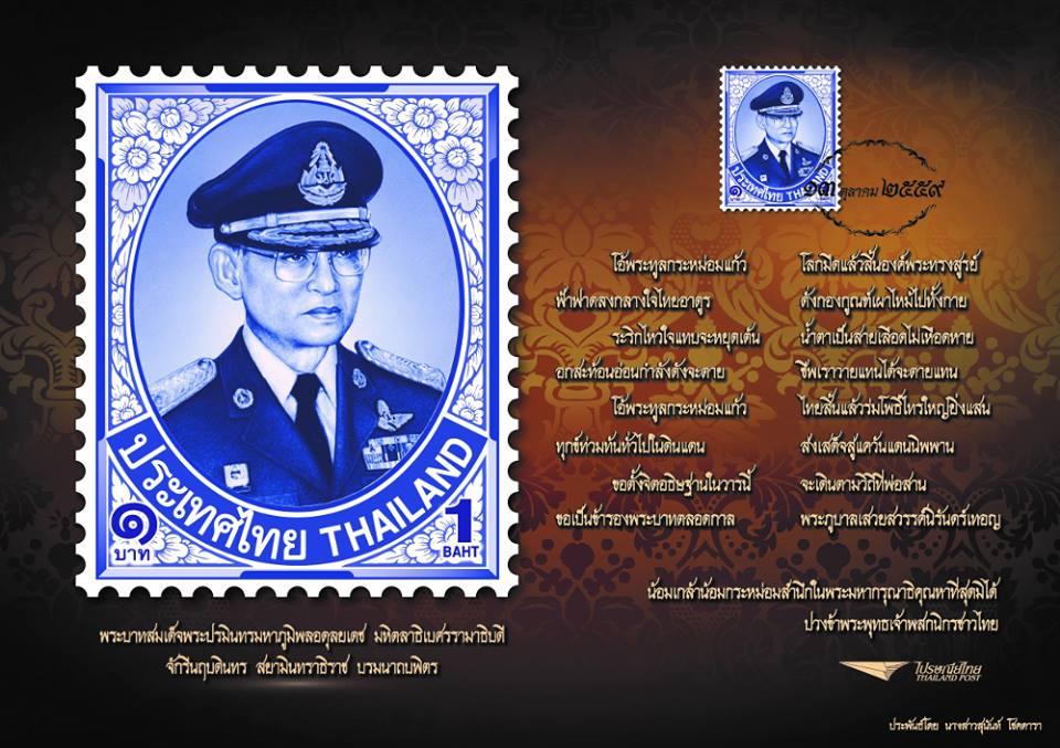 king-9-thailandpost