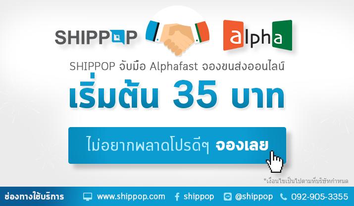 SHIPPOP จับมือ Alphafast จองขนส่งออนไลน์ เริ่มต้น 35 บาท
