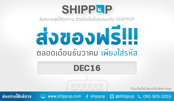 โปรโมชั่นใหม่ SHIPPOP ส่งของฟรี ตลอดเดือนธันวาคมนี้