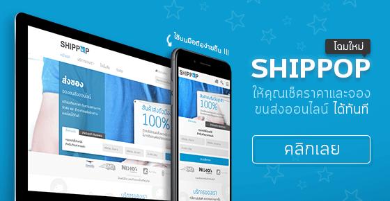 SHIPPOP โฉมใหม่ ช่วยให้ส่งของได้ง่ายขึ้น สามารถเช็คราคาและจองขนส่งออนไลน์ได้ทันที
