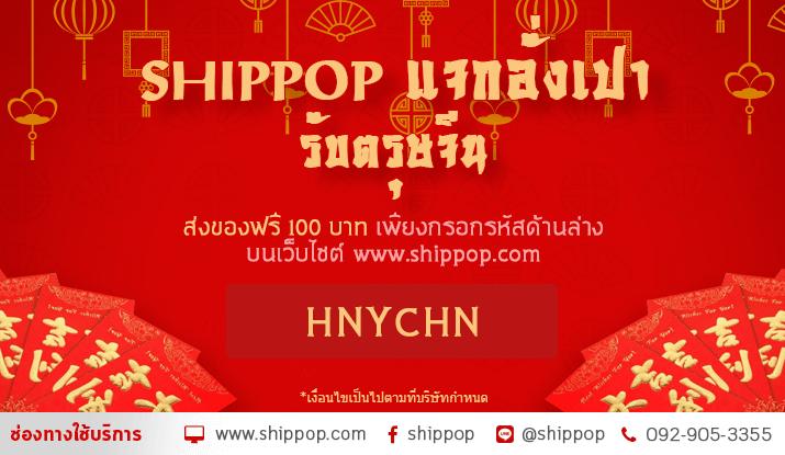 ต้อนรับตรุษจีน! ใช้ SHIPPOP ส่งของฟรีรับส่วนลด 100บาท ทันที