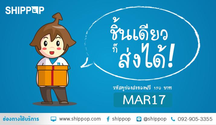 จองขนส่งออนไลน์ ชิ้นเดียวก็ส่งได้ ใช้งานผ่าน www.shippop.com