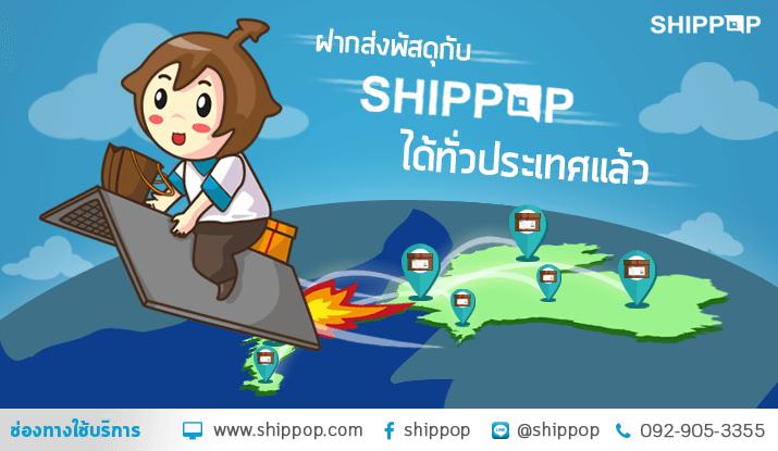 SHIPPOP พร้อมเปิดจุดรับพัสดุ ( Drop off ) ทั่วประเทศแล้ว
