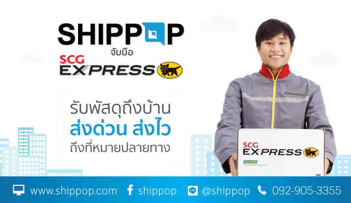 "SHIPPOP จับมือ SCG ""แมวดำ"" เจ้าแรก พร้อมจองขนส่งออนไลน์ได้ทันที"