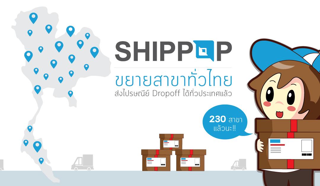 SHIPPOP ขยายจุดรับพัสดุ ( Drop off ) ที่ทำการไปรษณีย์ทั่วประเทศแล้ว