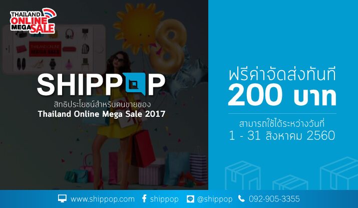 SHIPPOP มอบส่วนลดให้ร้านค้าโครงการ Thailand Online Mega Sale
