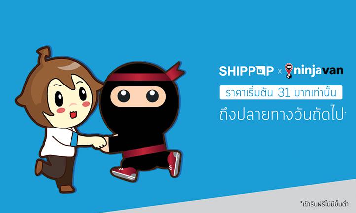 SHIPPOP จับมือ Ninja Van เข้ารับฟรีถึงบ้าน ส่งได้ทั่วประเทศ