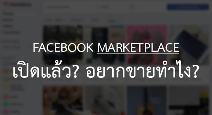 ลองขายของบน Facebook Marketplace กันแล้วยัง!!