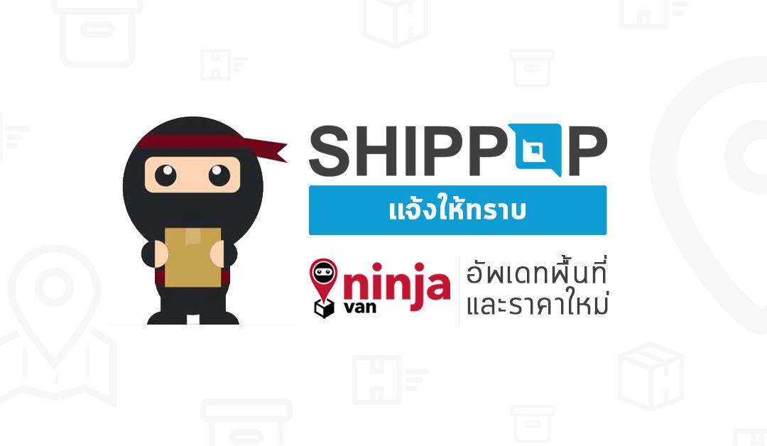 NinjaVan อัพเดทพื้นที่จัดส่งและปรับราคาใหม่