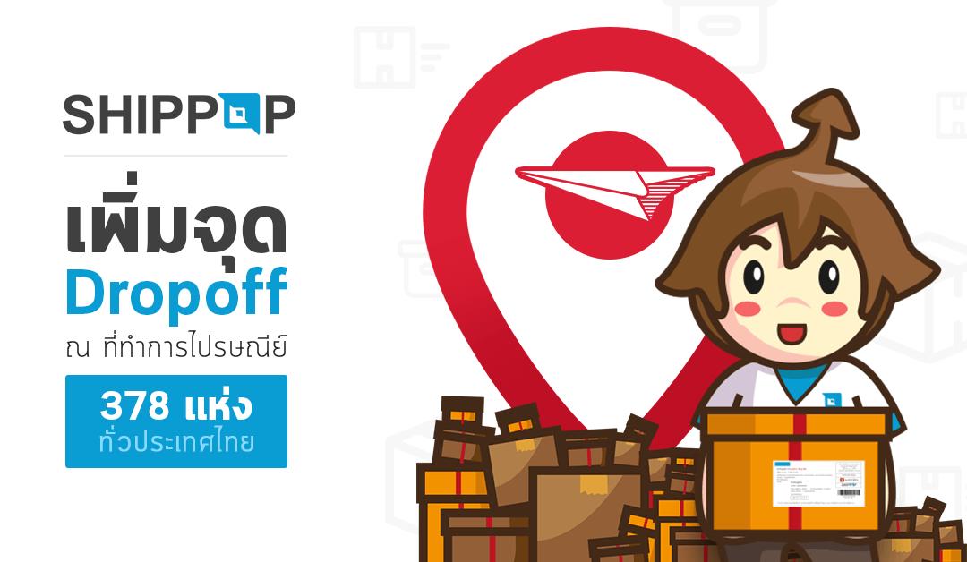 SHIPPOP ขยายจุดรับพัสดุ ( Drop off ) ที่ทำการไปรษณีย์ทั่วประเทศแล้ว 378แห่ง