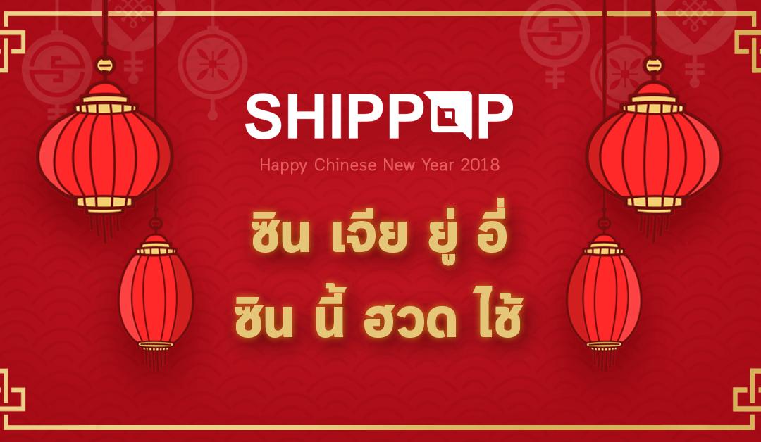 น้องป๊อป พามารู้จักเทศกาลตรุษจีน 2018กัน