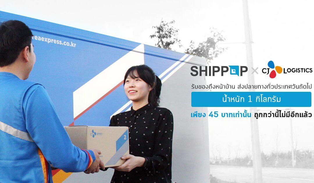 รับถึงหน้าบ้าน ส่งด่วนถึงวันถัดไป CJ Logistic ใช้ผ่าน SHIPPOP ได้แล้ว!!