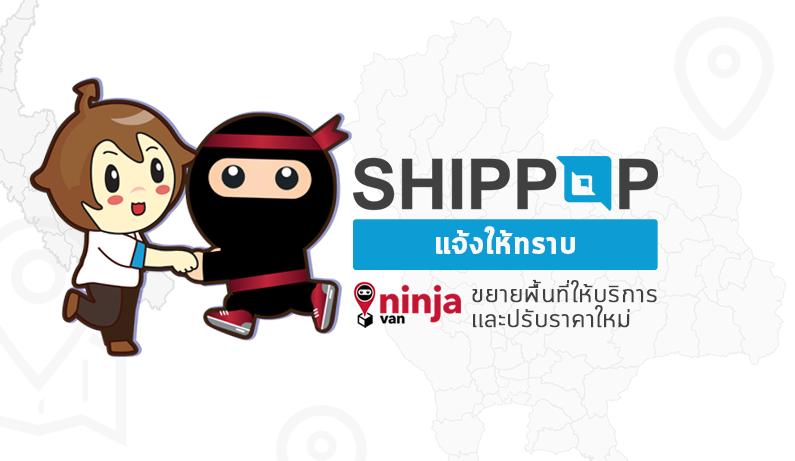 SHIPPOP แจ้งให้ทราบ NINJA VAN ประกาศขยายพื้นที่ให้บริการและปรับราคาใหม่