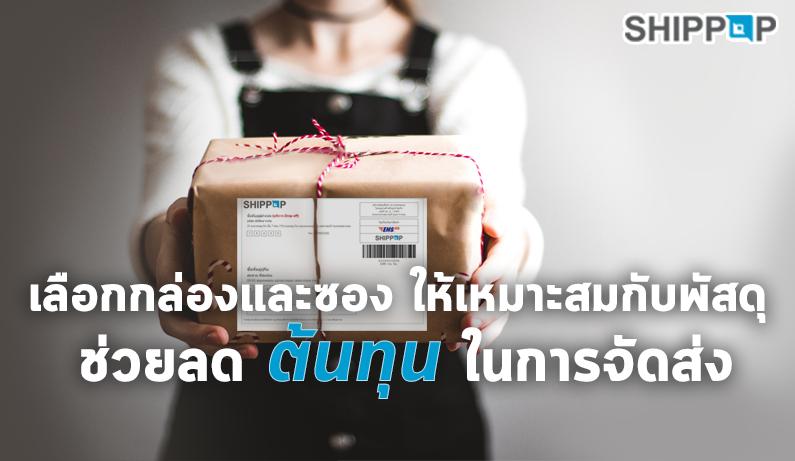 เลือกกล่องและซองให้เหมาะสมกับพัสดุ ช่วยลดต้นทุนในการจัดส่ง