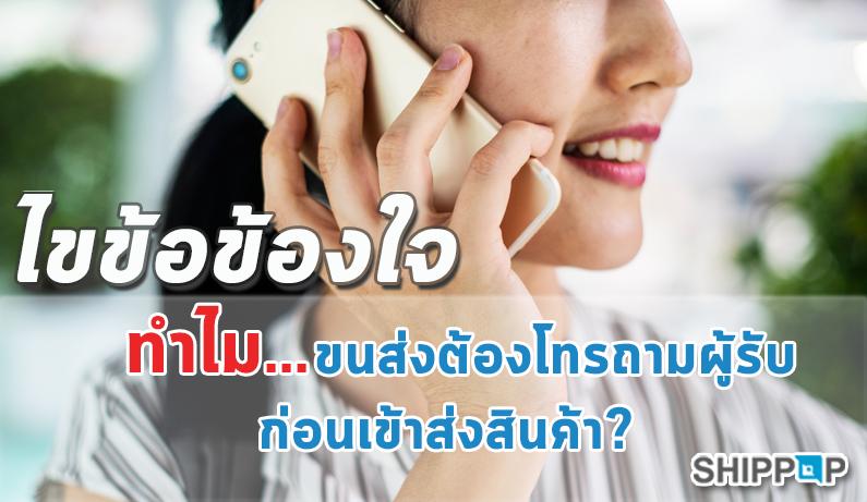 ไขข้อข้องใจ ทำไม…ขนส่งต้องโทรถามผู้รับก่อนเข้าส่งสินค้า?