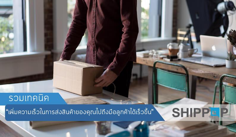 รวมเทคนิคเพิ่มความเร็วในการส่งสินค้าของคุณไปถึงมือลูกค้าได้เร็วขึ้น
