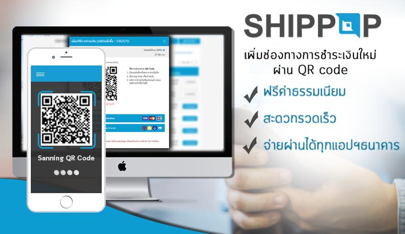 SHIPPOP เพิ่มระบบชำระเงินใหม่ ง่ายกว่าเดิม ด้วย QR CODE