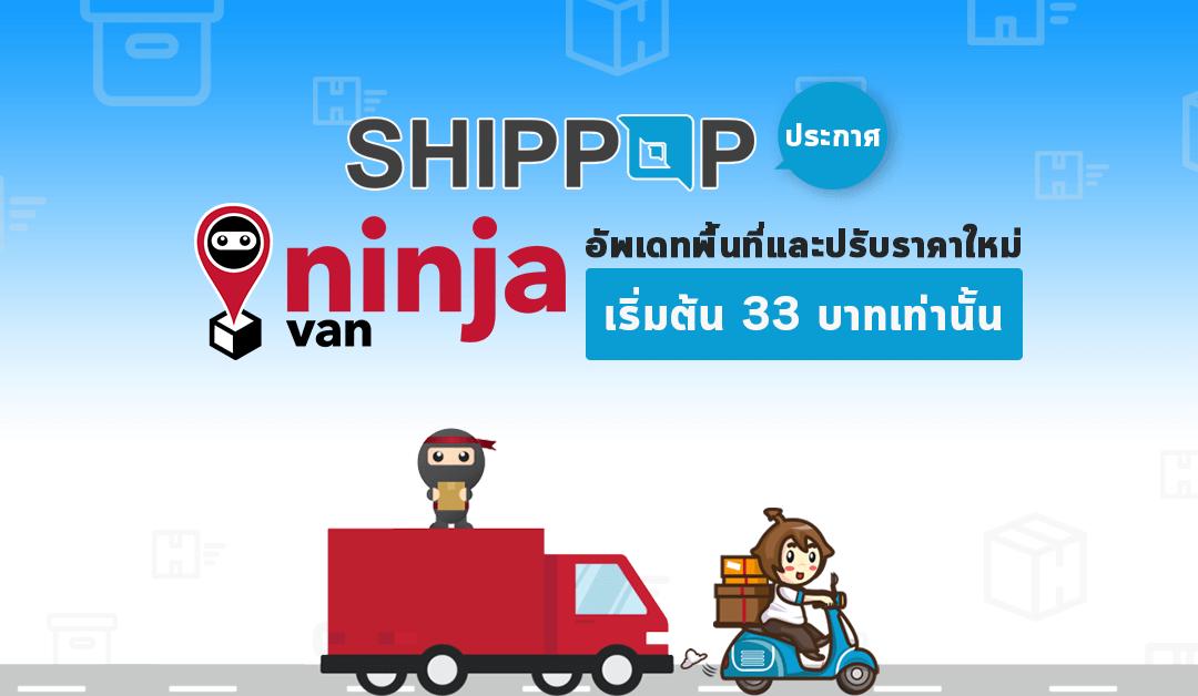 ninja van อัพเดทพื้นที่และปรับราคาใหม่ ครอบคลุมกว่าเดิม!!