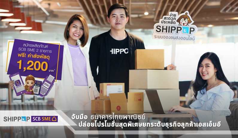 SHIPPOP จับมือ ธนาคารไทยพาณิชย์ ปล่อยโปรโมชั่นสุดพิเศษยกระดับธุรกิจลูกค้า SME
