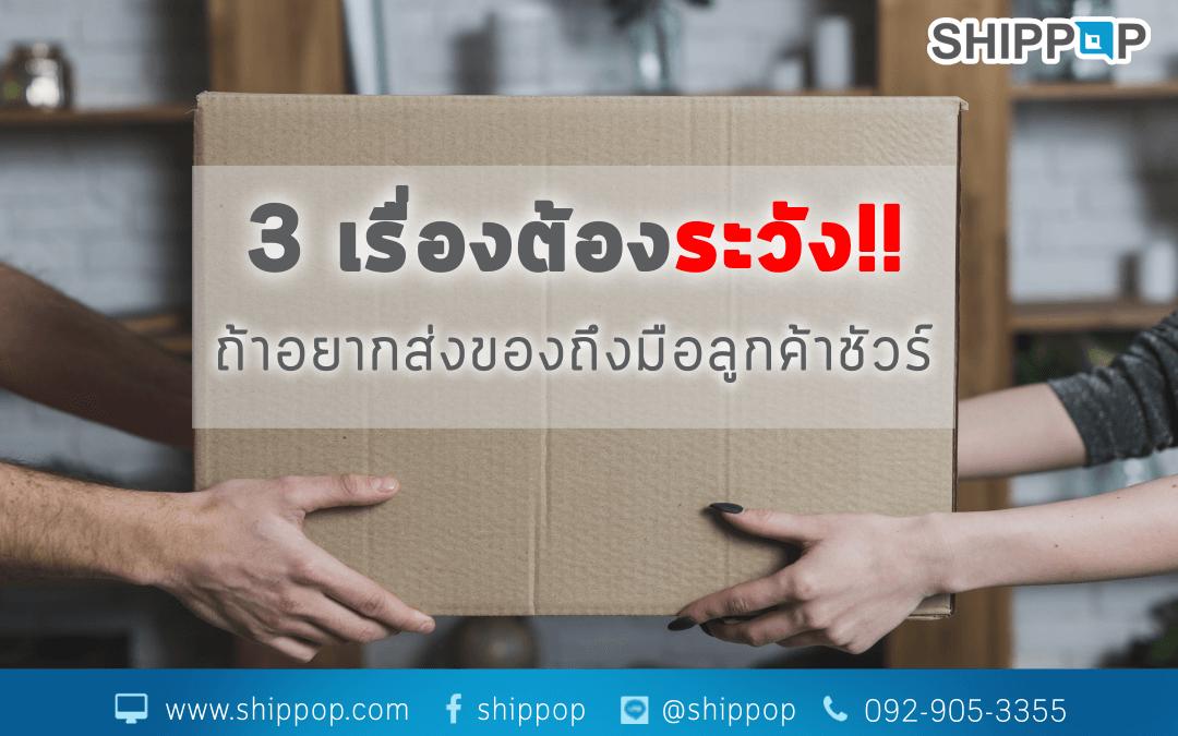 3 เรื่องต้องระวัง ถ้าอยากส่งของให้ถึงมือลูกค้าชัวร์