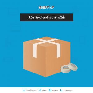 ส่งสินค้า : โดยปิดกล่องด้วยเทปกระดาษกาวใช้น้ำ