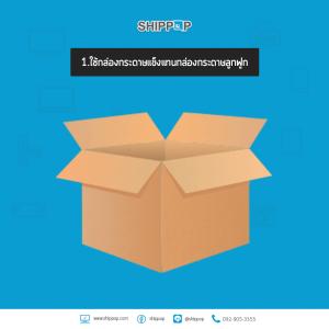 ส่งสินค้า : โดยใช้กล่องกระดาษแข็งแทนกล่องกระดาษลูกฟูก