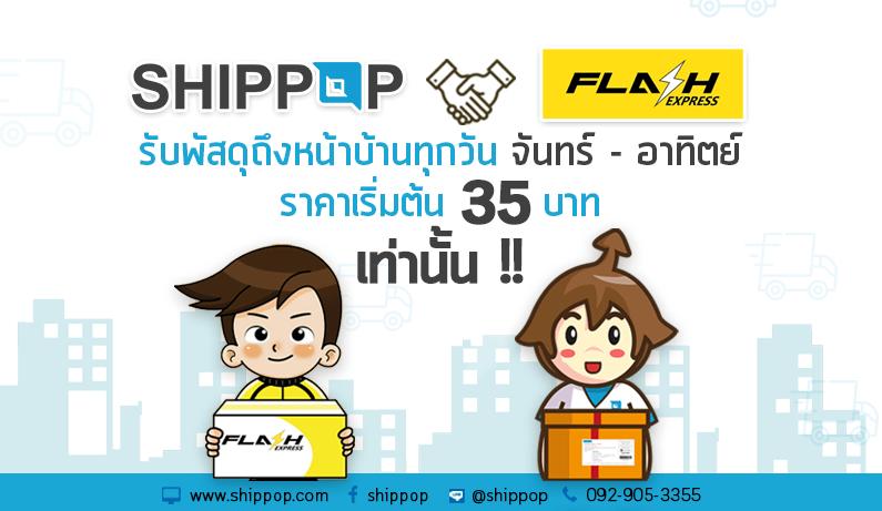 SHIPPOP จับมือ FLASH EXPRESS เข้ารับฟรีทุกวัน จันทร์-อาทิตย์ ราคาเริ่มต้น 35 บาทเท่านั้น