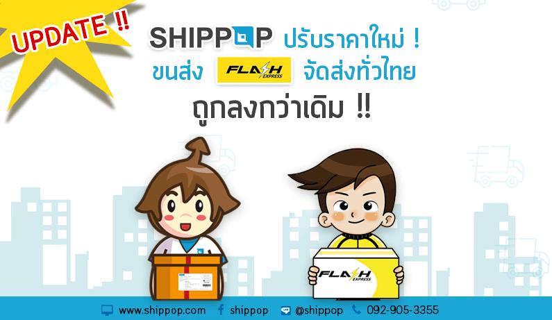 SHIPPOP ปรับราคาใหม่ ขนส่ง FLASH EXPRESS จัดส่งทั่วไทย ถูกลงกว่าเดิม !!
