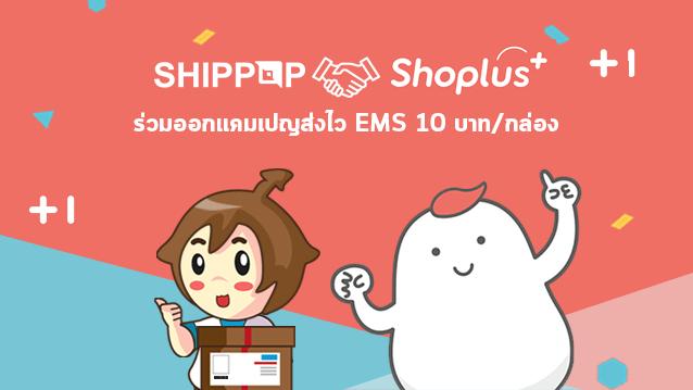 SHIPPOP จับมือ SHOPLUS ร่วมออกแคมเปญส่งไว EMS 10 บาท/กล่อง