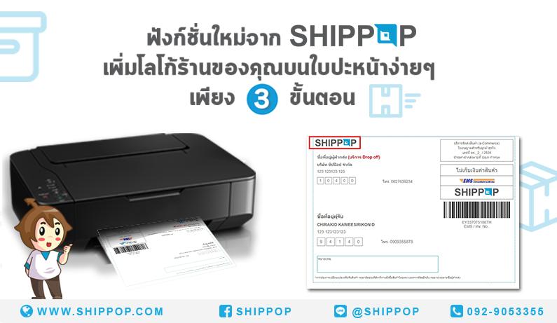 ฟังก์ชั่นใหม่จาก SHIPPOP เพิ่มโลโก้ของคุณบน ใบปะหน้า ง่ายๆ เพียง 3 ขั้นตอน
