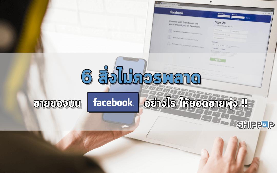 6 สิ่งไม่ควรพลาด ขายของบน Facebook  อย่างไร ให้ยอดขายพุ่ง !!