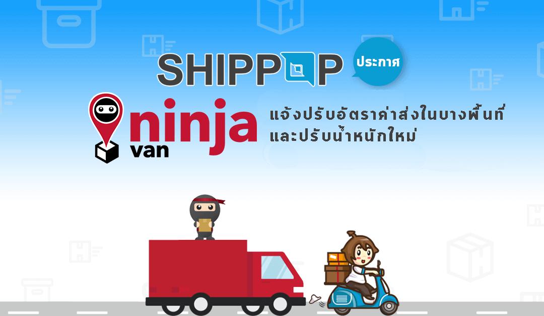 ninja van แจ้งปรับอัตราค่าส่งในบางพื้นที่และปรับน้ำหนักใหม่