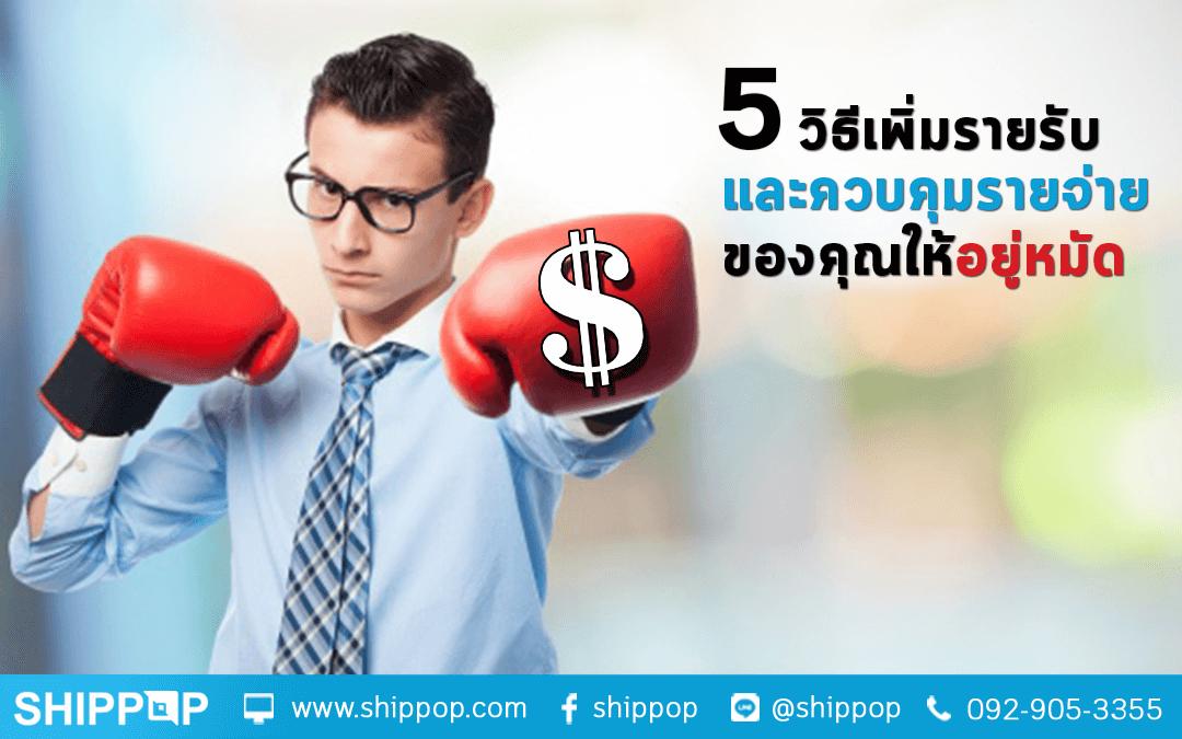 5 วิธีการเพิ่มรายรับ และควบคุมรายจ่ายของคุณให้อยู่หมัด