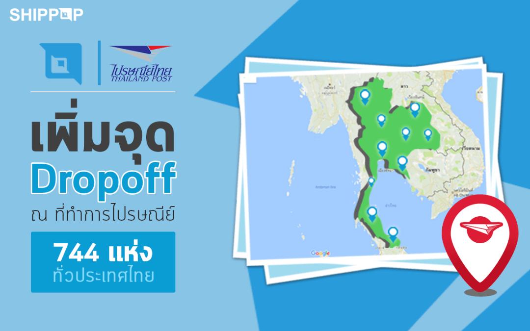 SHIPPOP เพิ่มจุดรับพัสดุ ( Drop off ) ณ ที่ทำการไปรษณีย์ 744 สาขา ทั่วประเทศ