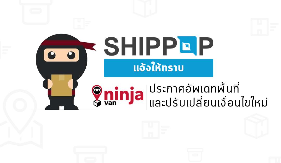 ninja van ประกาศอัพเดทพื้นที่การจัดส่ง และปรับเปลี่ยนเงื่อนไขการให้บริการใหม่