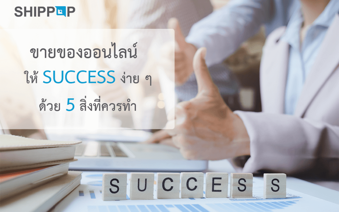 ขายของออนไลน์ให้ Success ง่าย ๆ ด้วย 5 สิ่งที่ควรทำ