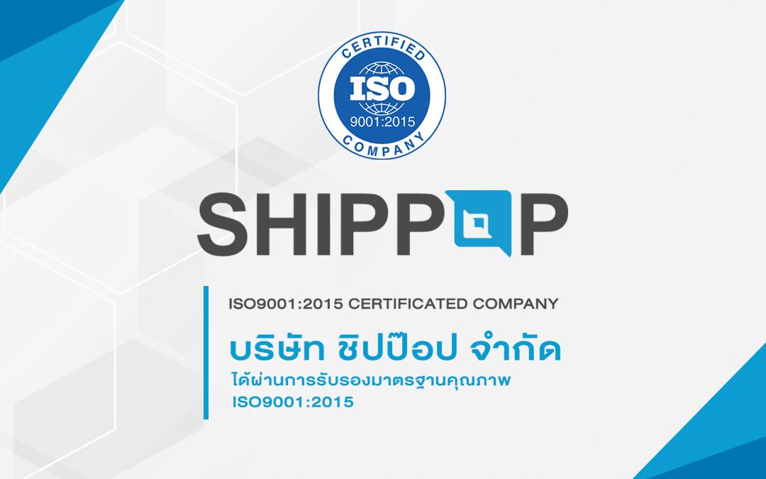 SHIPPOP ได้รับมาตรฐานคุณภาพ ISO 9001:2015 ยกระดับคุณภาพการส่งสินค้า