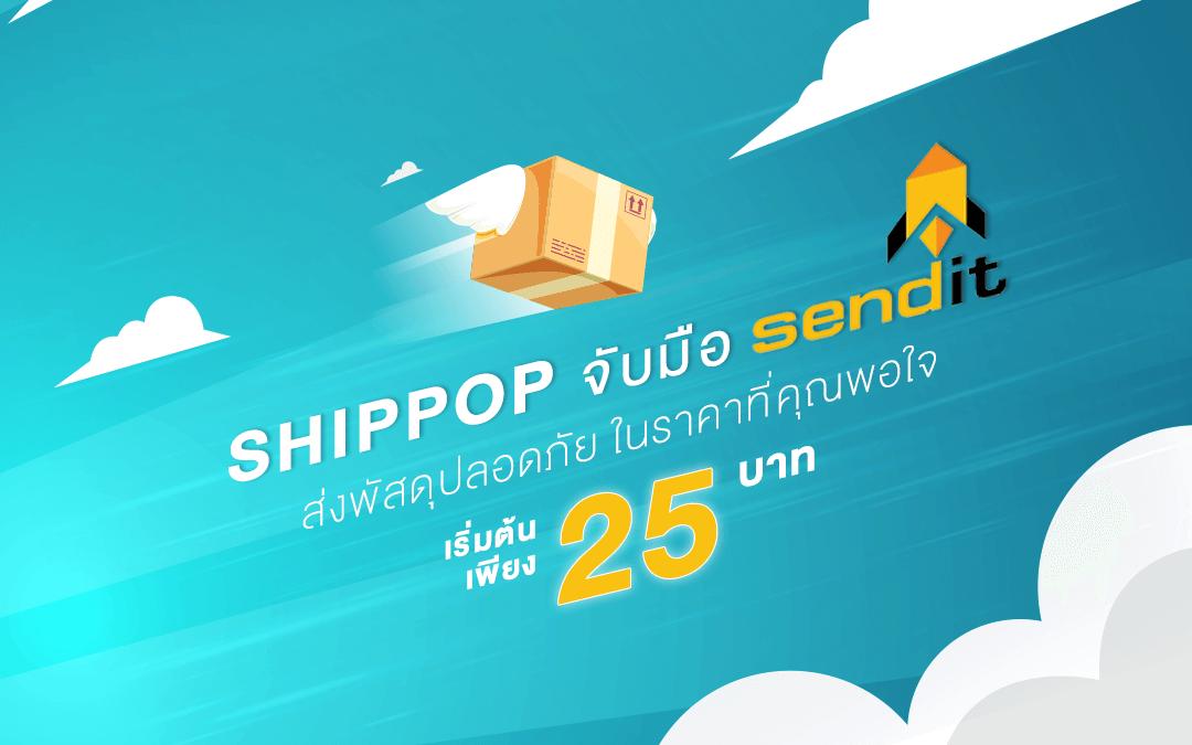 SHIPPOP จับมือ Sendit ส่งพัสดุ ปลอดภัย ในราคาที่คุณพอใจ เริ่มต้น 25 บาท