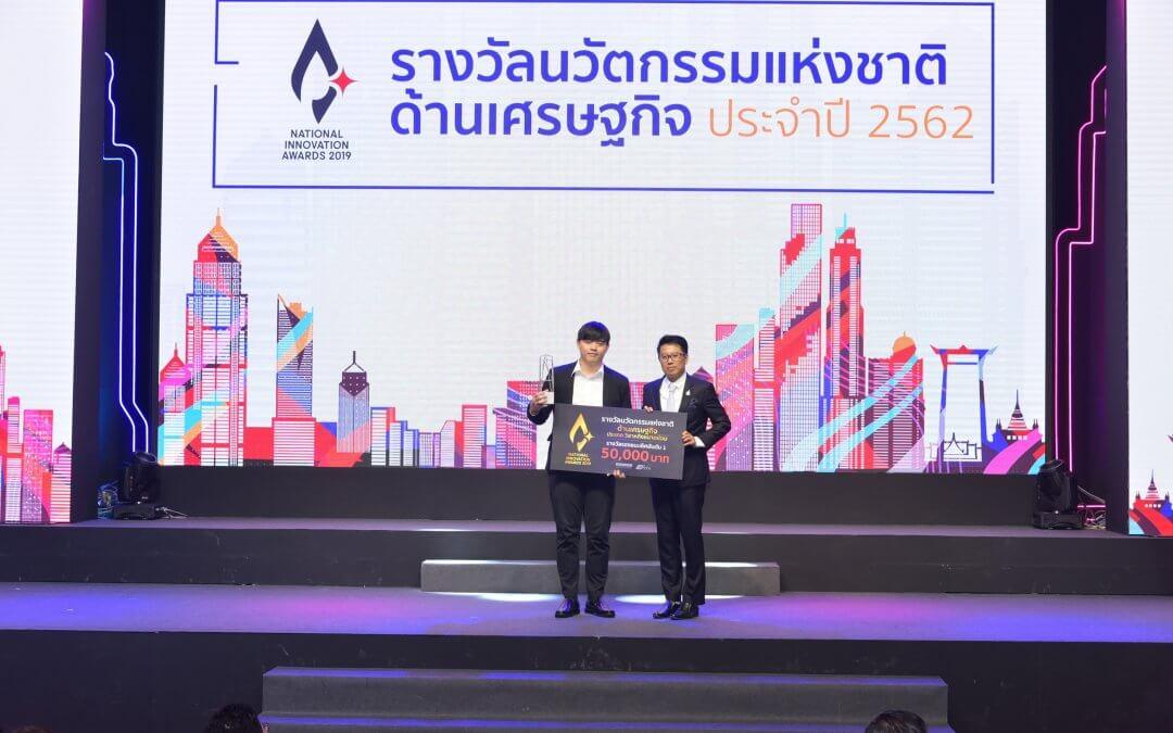 SHIPPOP ได้รับรางวัลรองชนะเลิศอันดับ ๑ รางวัลนวัฒกรรมแห่งชาติด้านเศรษฐกิจ ประจำปี พ.ศ. ๒๕๖๒