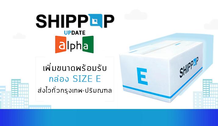 ALPHA FAST เพิ่มขนาดพัสดุที่ให้บริการ สามารถเข้ารับและจัดส่งกล่องไปรษณีย์ Size E ได้แล้ว