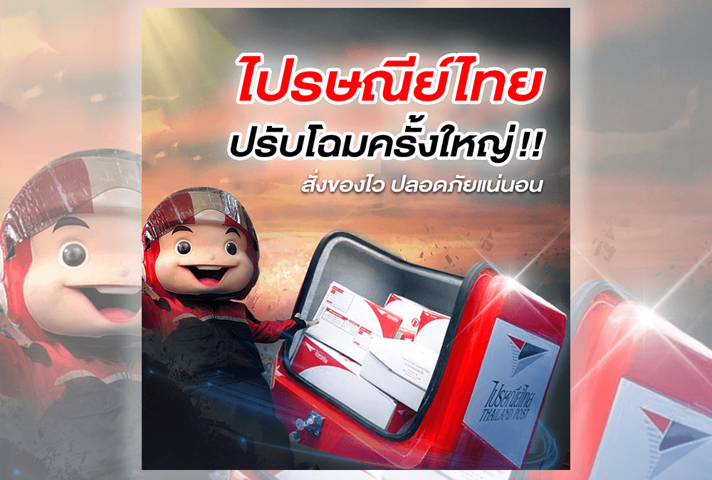 ไปรษณีย์ไทย ปรับโฉมครั้งใหญ๋ สั่งของไว ปลอดภัยเเน่นอน