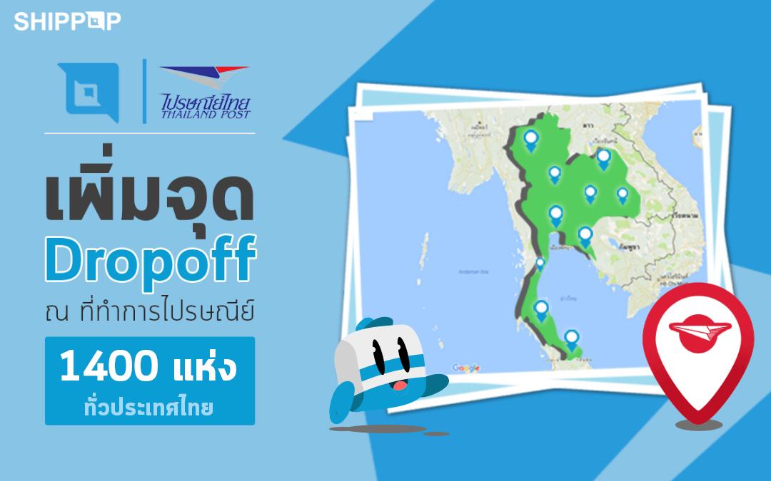 SHIPPOP เพิ่มจุดรับพัสดุ (Drop off) ณ ที่ทำการไปรษณีย์กว่า 1,400 สาขา ทั่วประเทศ