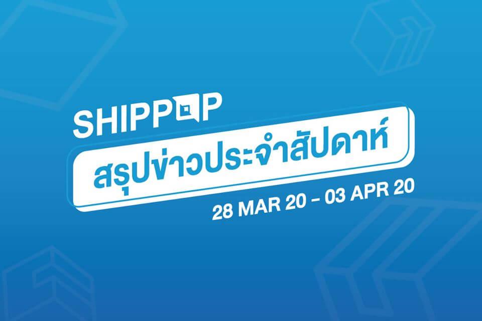 SHIPPOP สรุปข่าวประจำสัปดาห์ ประจำวันที่ 28/03/63 – 03/04/63